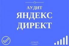Настройка кампании в рекламной сети Яндекса - РСЯ 33 - kwork.ru