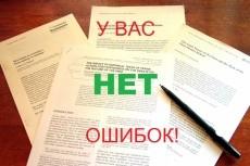 Откорректирую русский текст на 4000 знаков после онлайн-переводчика 15 - kwork.ru