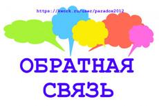 Форма обратной связи для сайта 19 - kwork.ru