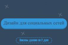 Сделаю- красивую шапку и аватарку для YouTube, вконтакте, Instagram 8 - kwork.ru