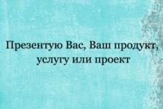 Создам презентацию. Быстро. Качественно 105 - kwork.ru