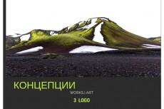 Разработаю для Вас дизайн современного Логотипа 64 - kwork.ru