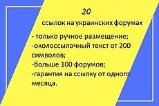25 безанкорных ссылок с украинских форумов. Крауд маркетинг 5 - kwork.ru