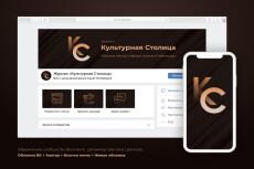 Оформлю красиво сообщество ВК. Уникальная обложка, аватар в подарок 108 - kwork.ru