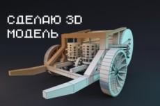 Создам 3D модель, деталь 28 - kwork.ru