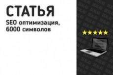 Напишу 5000 символов качественного текста любой тематики 17 - kwork.ru