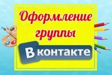 Оформлю сообщество на Фейсбук 26 - kwork.ru