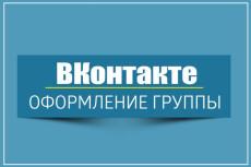 Оформление группы в Одноклассниках 9 - kwork.ru