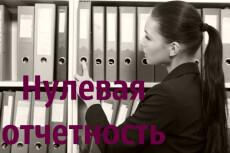 Заполню декларацию 3-НДФЛ 4 - kwork.ru