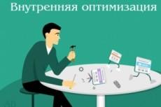 Доработка Landing page 19 - kwork.ru