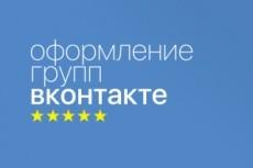 Оформление канала на Youtube 5 - kwork.ru
