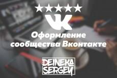 Создам и оформлю паблик ВК на любую тематику 8 - kwork.ru