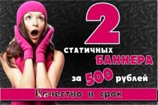 Сделаю два баннера любой тематики 197 - kwork.ru