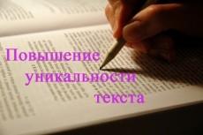 пишу уникальный текст 3 - kwork.ru