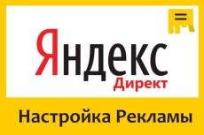 Настрою Яндекс Директ для сайта недвижимости. Качество 100% 15 - kwork.ru