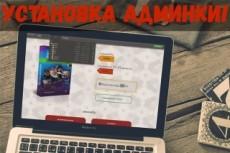 Установлю админку для вашего лендинга или сайта 11 - kwork.ru
