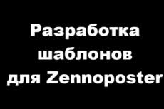 Шаблоны для ZennoPoster 10 - kwork.ru