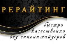 Сделаю качественный рерайт 19 - kwork.ru