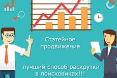 Продвижение сайта в топ google yandex yahoo 4 - kwork.ru