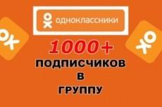 500 живых подписчиков ВКонтакте 27 - kwork.ru
