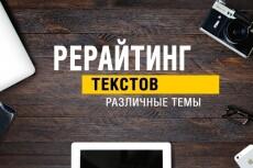 Пишу интересные, продающие статьи. Копирайтинг 14 - kwork.ru