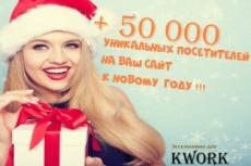 Разрабатываем волшебные лендинги С высокой конверсией 12 - kwork.ru