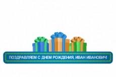 Видео открытка к Дню рождения 14 - kwork.ru