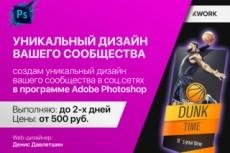 Сделаю дизайн сайта 23 - kwork.ru