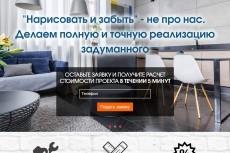 Адаптивная верстка 45 - kwork.ru