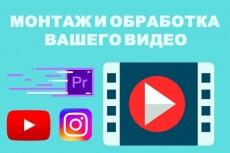 Выполню монтаж, обработку +цветокоррекция бесплатно 16 - kwork.ru