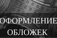 Создам обложку и баннер для групп в контакте 26 - kwork.ru