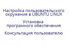 Настрою веб-сервер под Linux 19 - kwork.ru