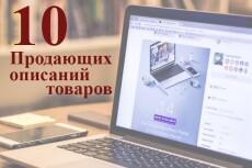 Напишу отличные тексты, 100% уникальные. К вам придут, у вас купят 26 - kwork.ru