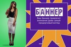 Рисую креативные и продающие баннеры 8 - kwork.ru