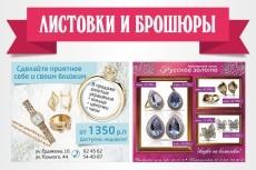 сверстаю полосу журнала, газеты 5 - kwork.ru