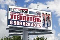 Создам дизайн билборда 3х6, либо другого необходимого размера 44 - kwork.ru