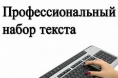 Транскрибация и набор текста из различных источников 20 - kwork.ru