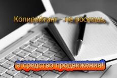 Статья о туризме и достопримечательностях 20 - kwork.ru
