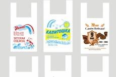 Замена логотипа и текста 8 - kwork.ru