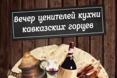 Разработаю баннер в сеть 14 - kwork.ru