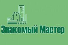 Статья. Бытовой ремонт. Расчеты, алгоритм действий 12 - kwork.ru