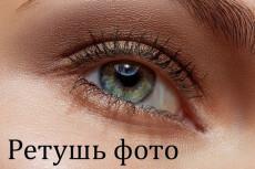 Профессиональная ретушь фото 15 - kwork.ru