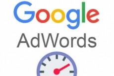 Кампании в Google AdWords. 100 ключевых фраз. Сопровождение 7 дней 19 - kwork.ru