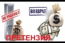 Составление претензий 4 - kwork.ru