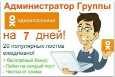 1000 подписчиков на вашу площадку в facebook + активность 45 - kwork.ru