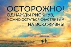 Создам 2 стильных и оригинальных баннера за цену одного кворка 4 - kwork.ru