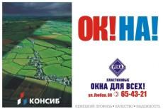 рекламный постер 5 - kwork.ru