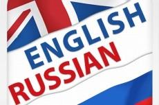 Сделаю англо-русский перевод текста 18 - kwork.ru