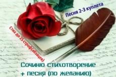 Напишу стих, песню 10 - kwork.ru