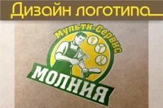 Дизайн флаера, листовки 29 - kwork.ru